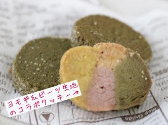 ヨモギクッキー(文字入り)