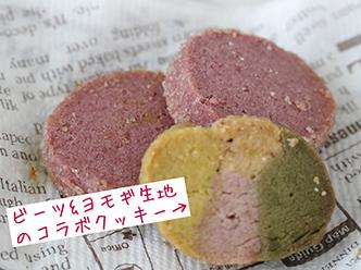 ビーツクッキー