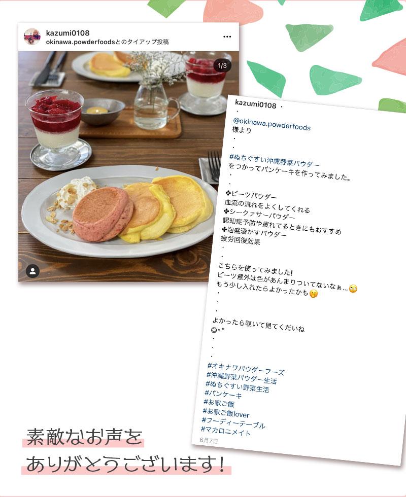 kazumi0108さん画像