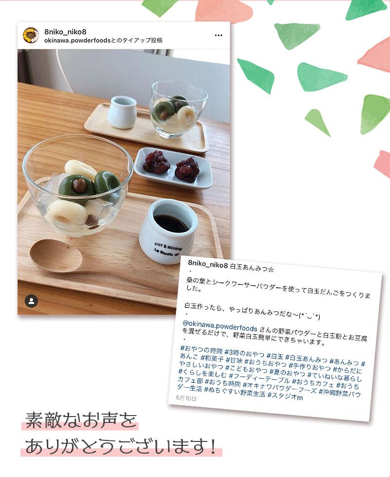 8niko_niko8さん画像