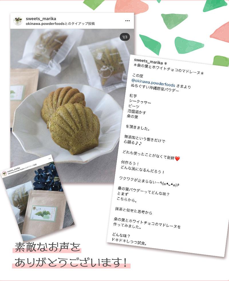 sweets_marikaさん画像